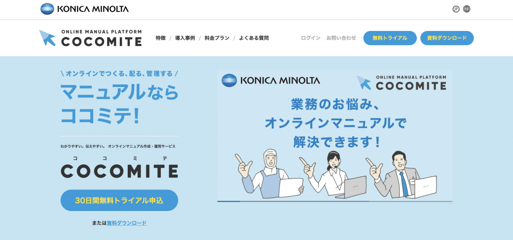 COCOMITE (旧AiLingual )_コニカミノルタ株式会社