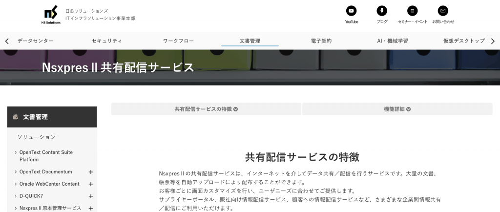 NsxpresⅡ 共有配信サービス_日鉄ソリューションズ株式会社