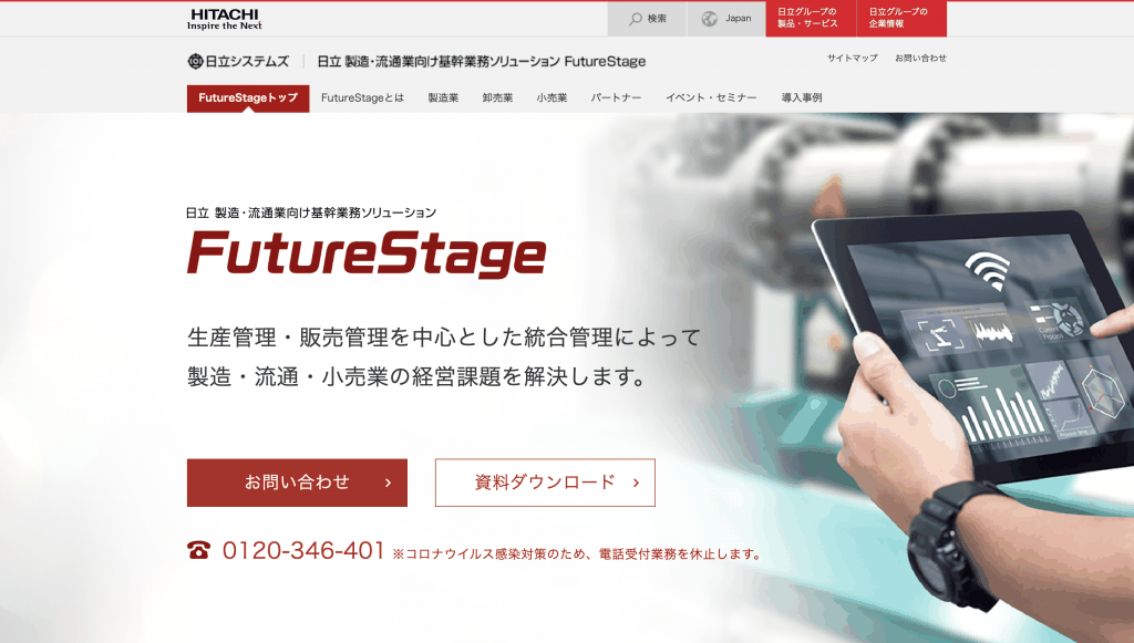 FutureStage