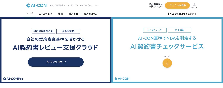 AI-CON(GVA TECH株式会社)