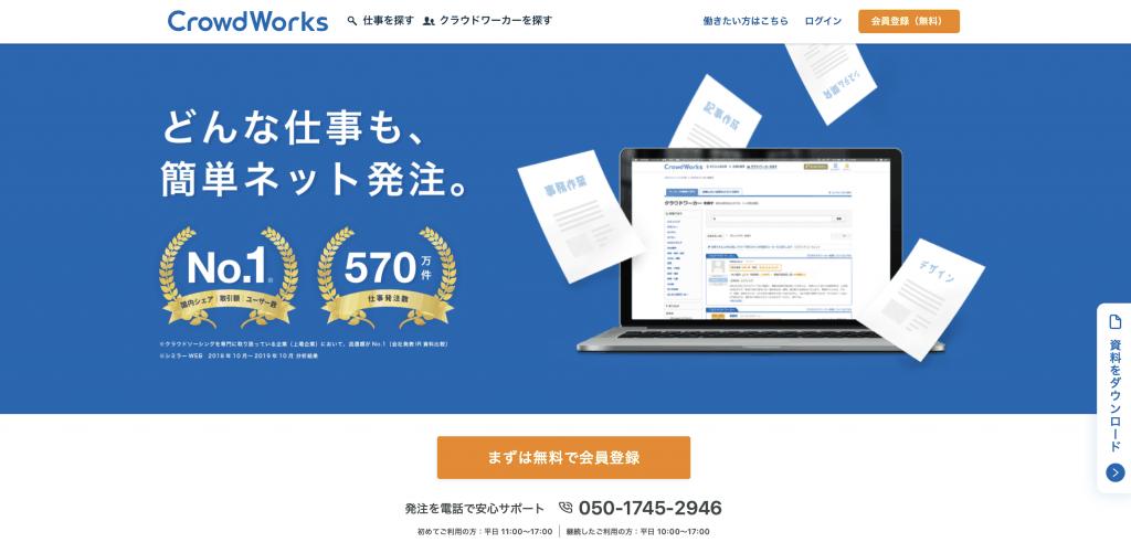 CrowdWorks(クラウドワークス)_株式会社クラウドワークス