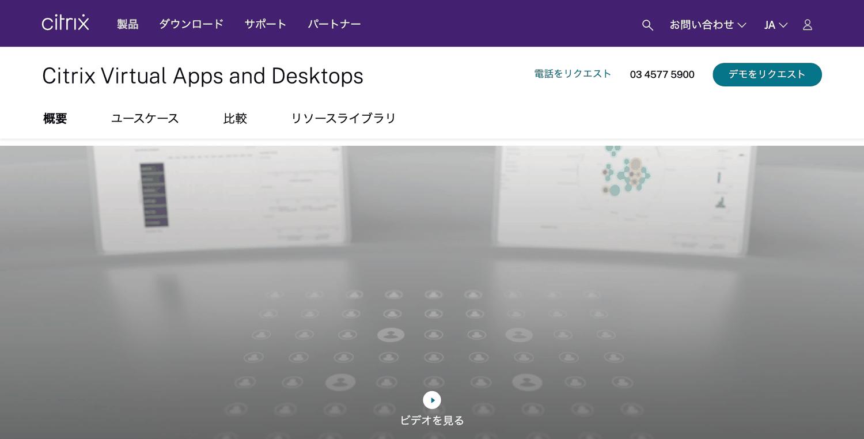 Citrix Virtual Apps and Desktops