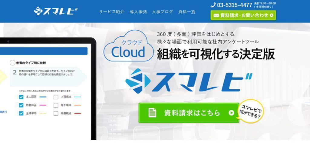 スマレビ for 360°_株式会社シーベース