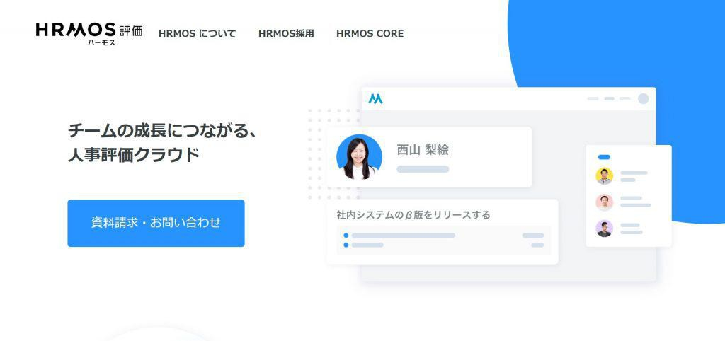 HRMOS評価_株式会社ビズリーチ