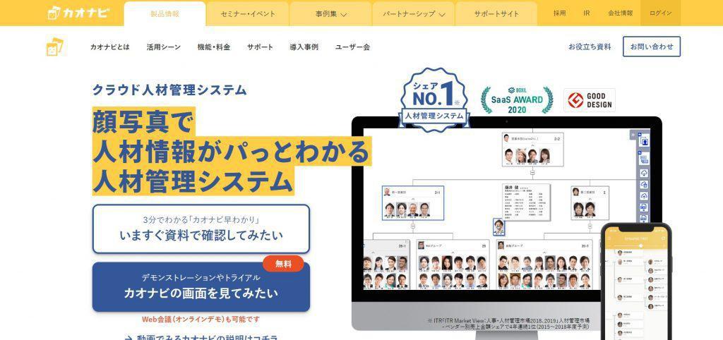 カオナビ_株式会社カオナビ