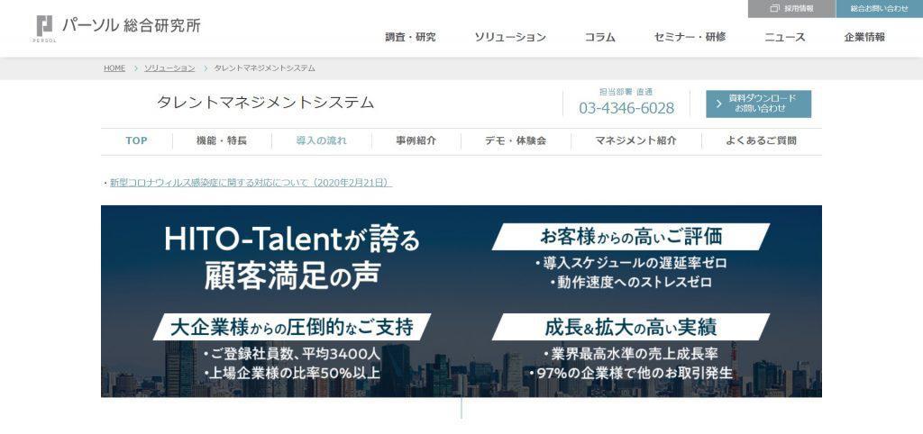 HITO-Talent_株式会社パーソル総合研究所