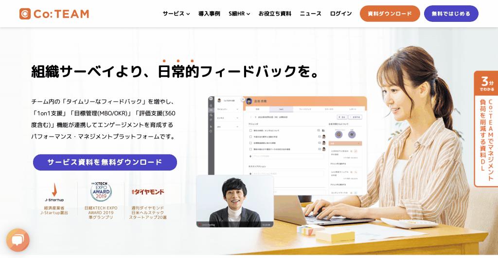 Co:TEAM_株式会社O:(オー)