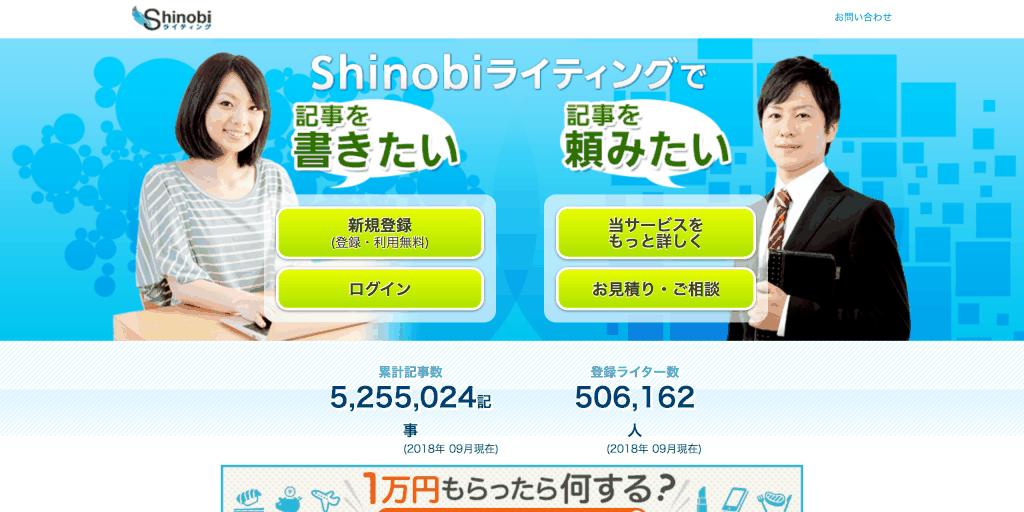 Shinobiライティング_CROCO株式会社