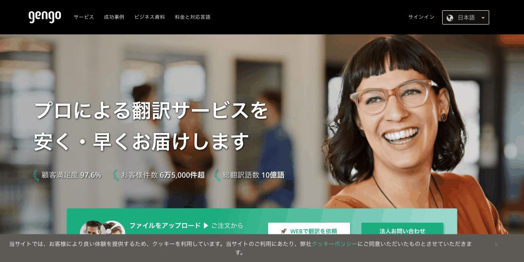 Gengo_株式会社Gengo