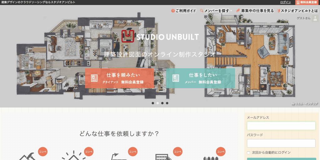STUDIO UNBUILT_スタジオアンビルト株式会社