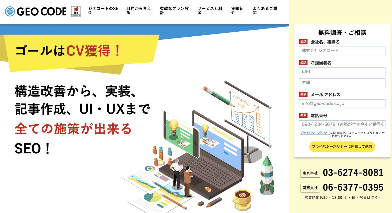 取れ 位 seo ワード 対策 という ジオコード 1 ない で SEOで検索1位を狙う理由 ~検索順位とアクセス数の真実を公開~