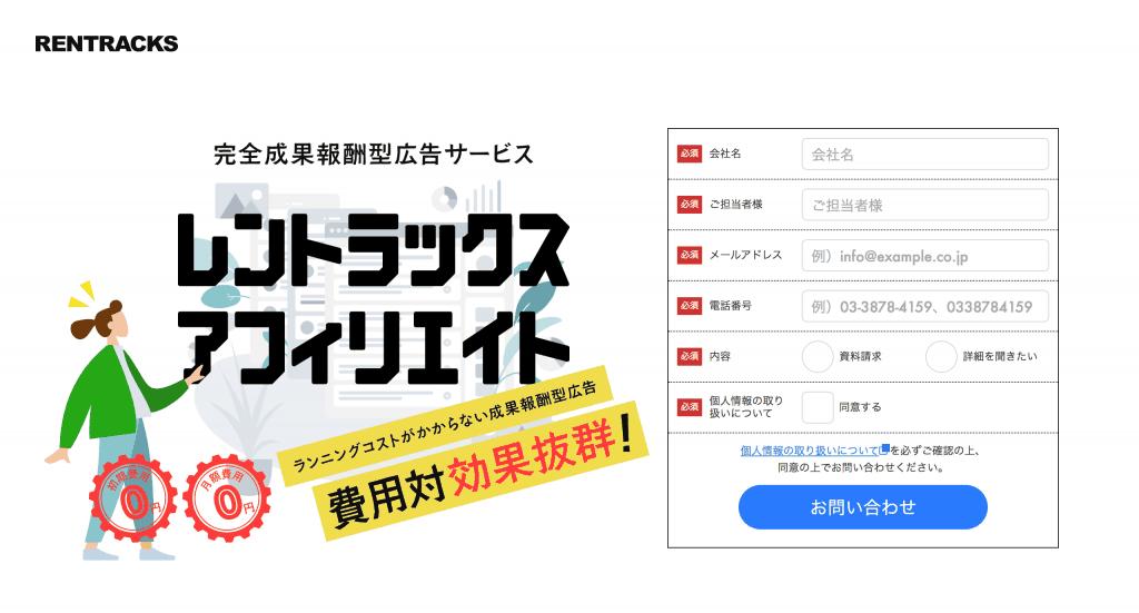 レントラックス_株式会社レントラックス