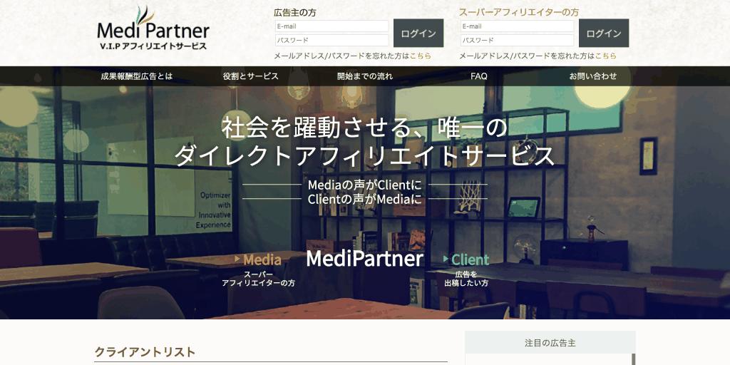 メディパートナー_株式会社オプティマイザー