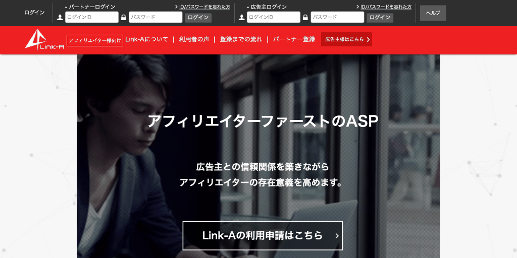 Link-A_株式会社リンクエッジ