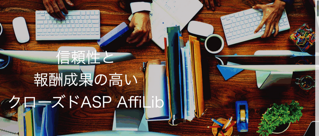 AffiLib_アレグロ株式会社
