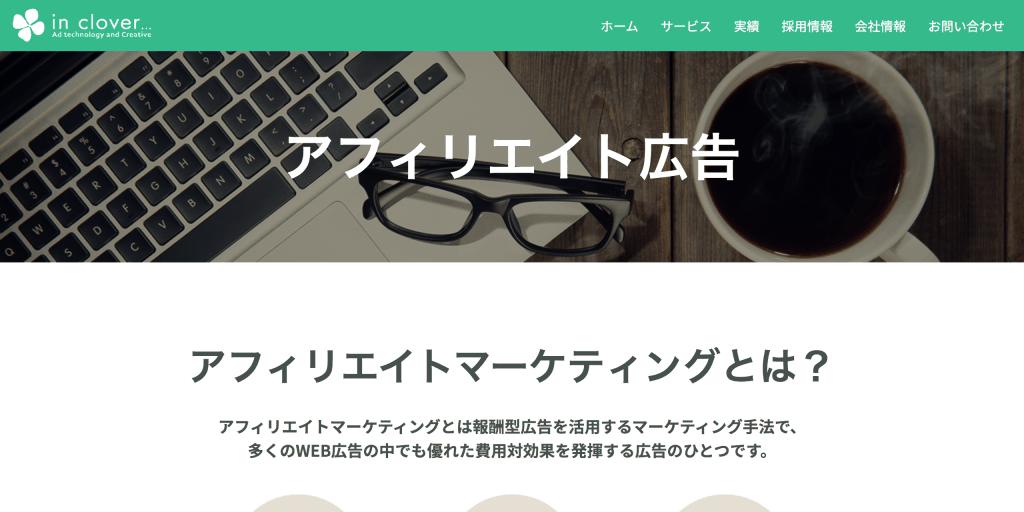 in clover_株式会社インクローバー