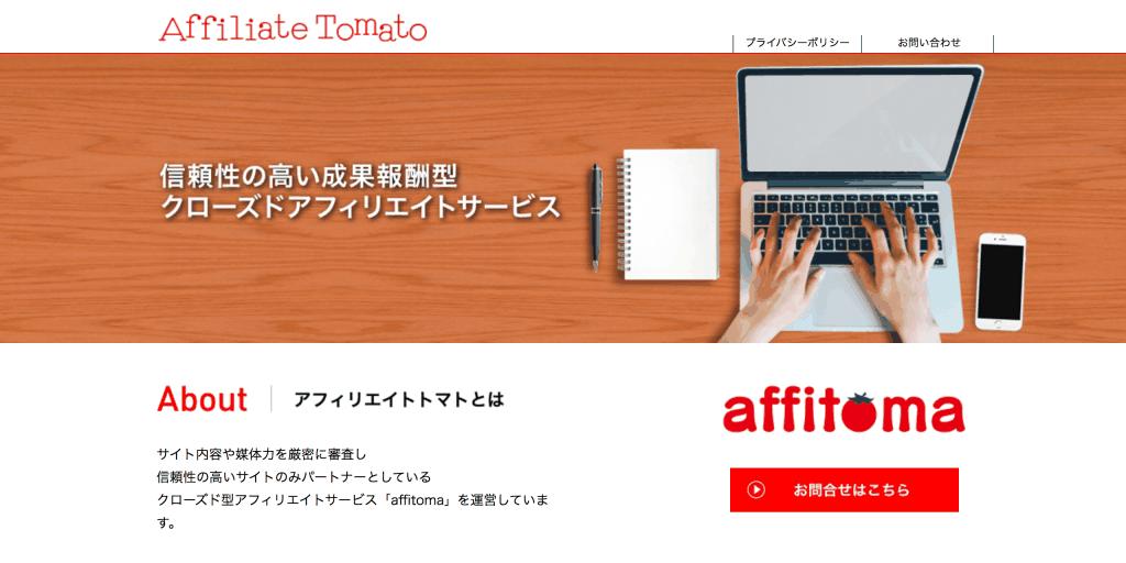 affitoma_株式会社アフィリエイトトマト