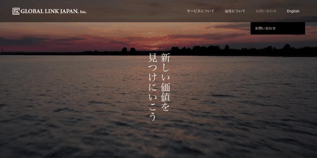 GLOBAL LINK JAPAN_株式会社グローバルリンクジャパン