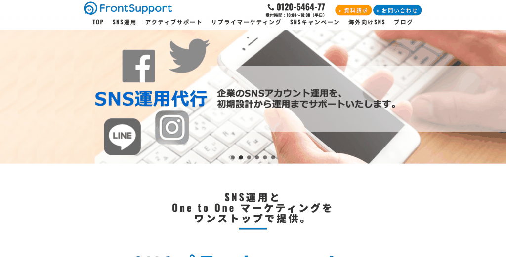 Front Support_アディッシュ株式会社