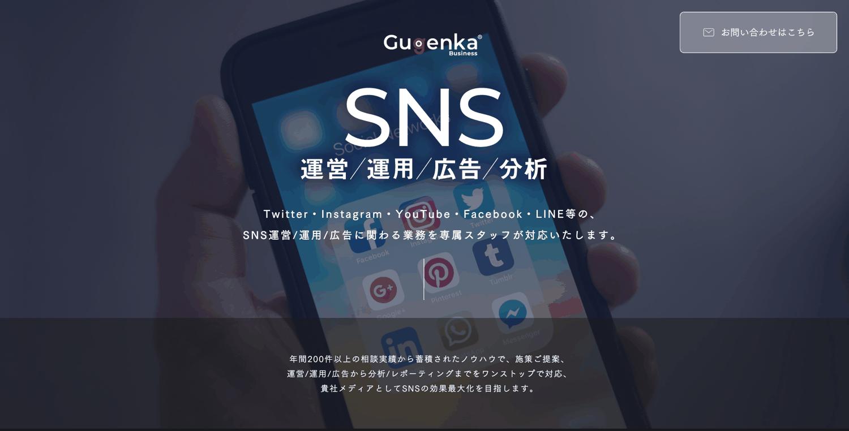 Gugenka_株式会社Gugenka