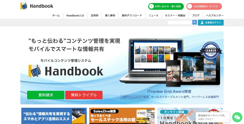 Handbook(ハンドブック)