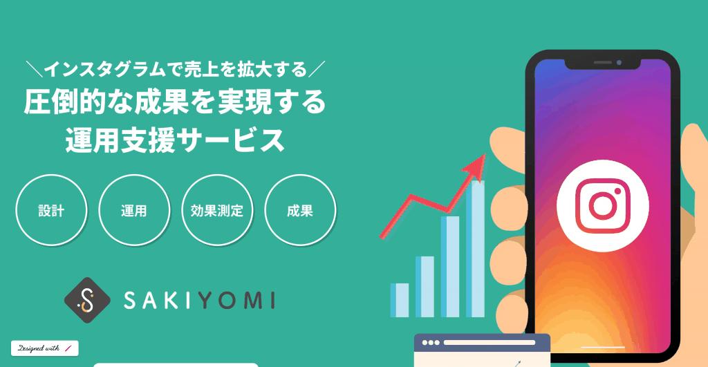 SAKIYOMI Agent_株式会社SAKIYOMI