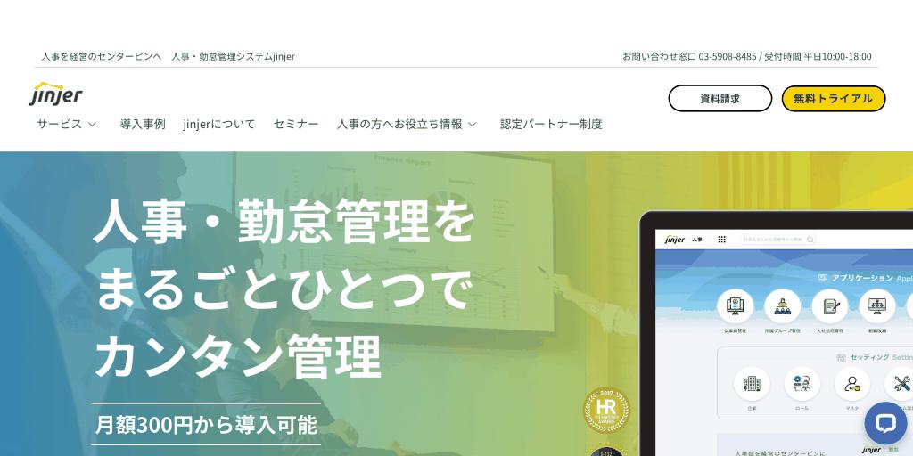 jinjer_株式会社ネオキャリア