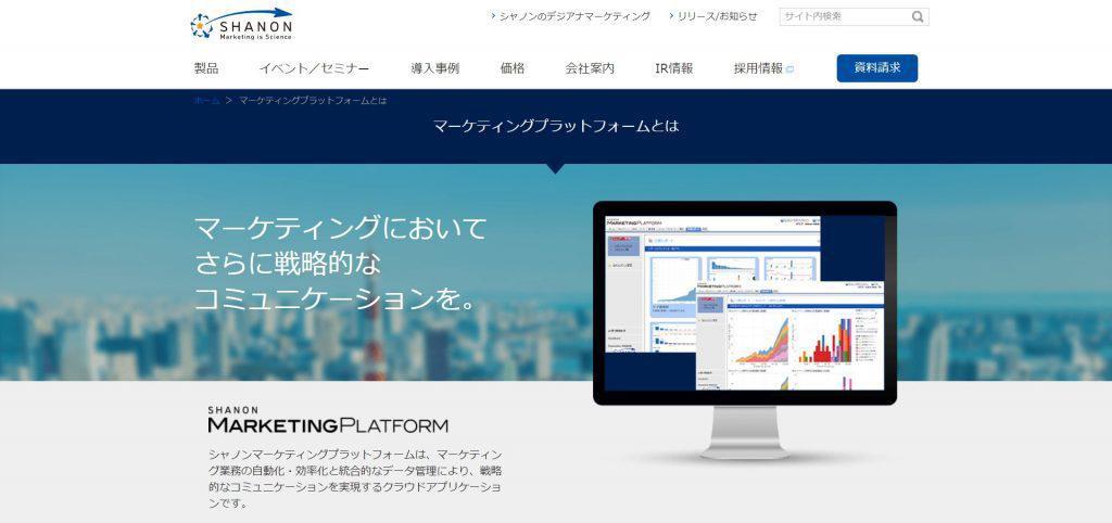 シャノンマーケティングプラットフォーム