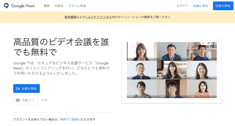 Meet 使い方 アウト ハング