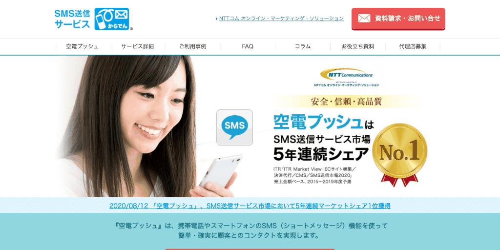 空電プッシュ_NTTコム オンライン・マーケティング・ソリューション株式会社