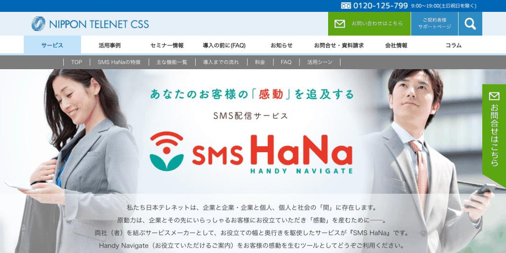 SMS HaNa_日本テレネット株式会社