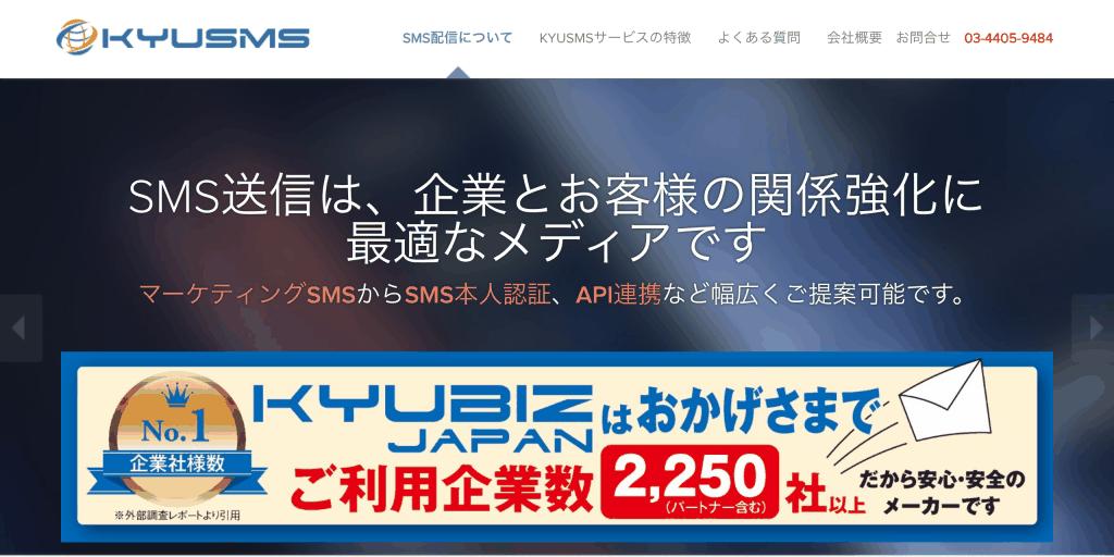 KYUSMS_株式会社KYUBEE JAPAN