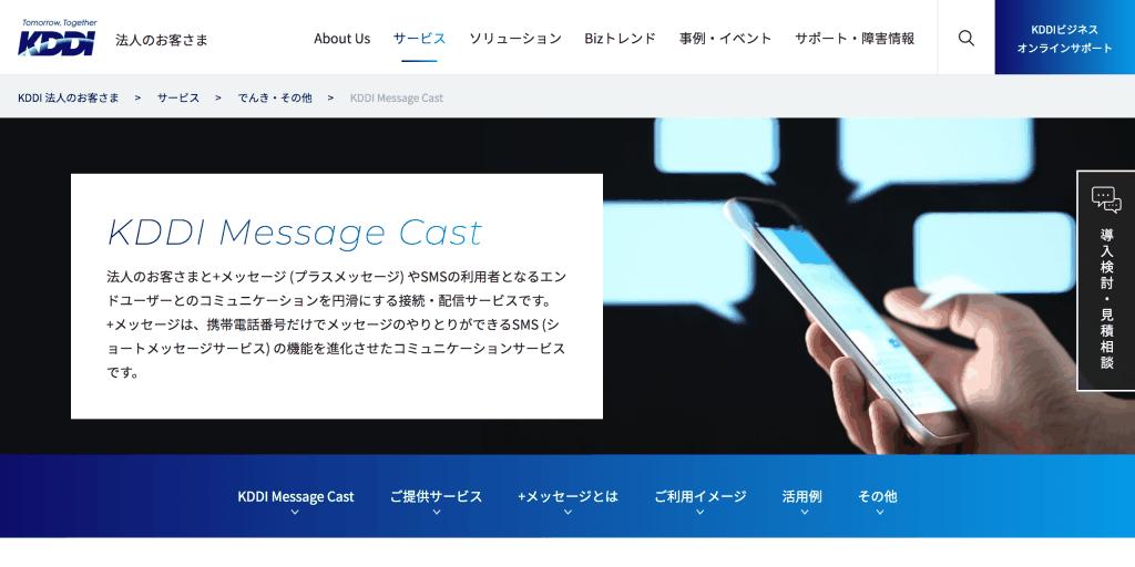 KDDI Message Cast_KDDI株式会社