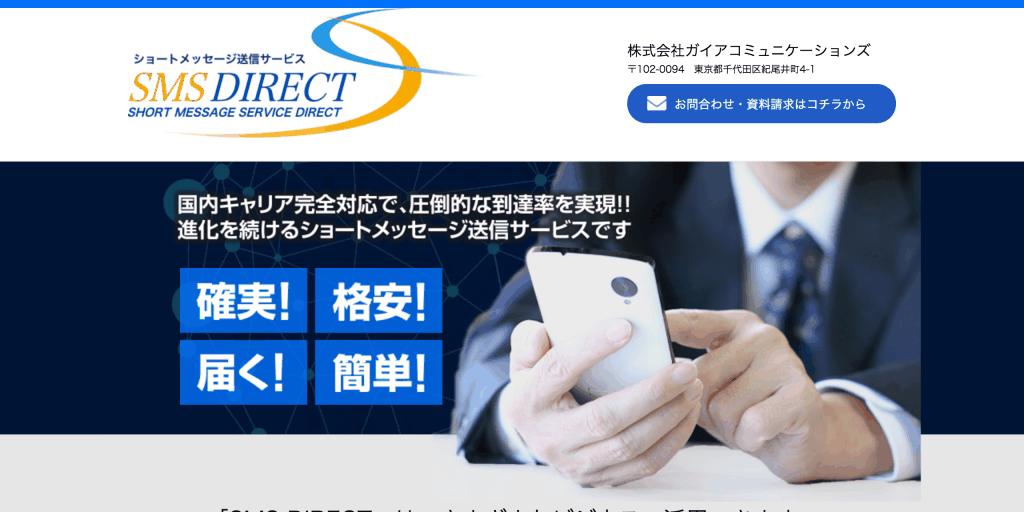 SMS DIRECT_株式会社ガイアコミュニケーションズ