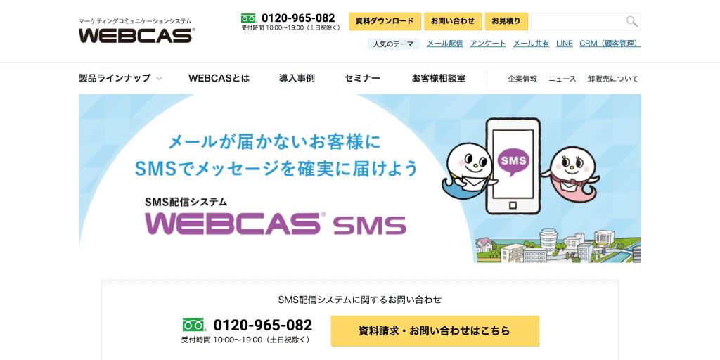 WEBCAS SMS _株式会社エイジア