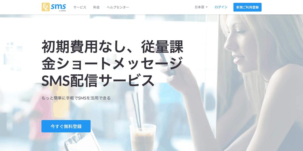 EZ sms_株式会社Xoxzo