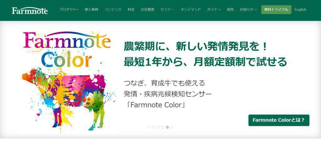 株式会社 ファームノート(Farmnote)