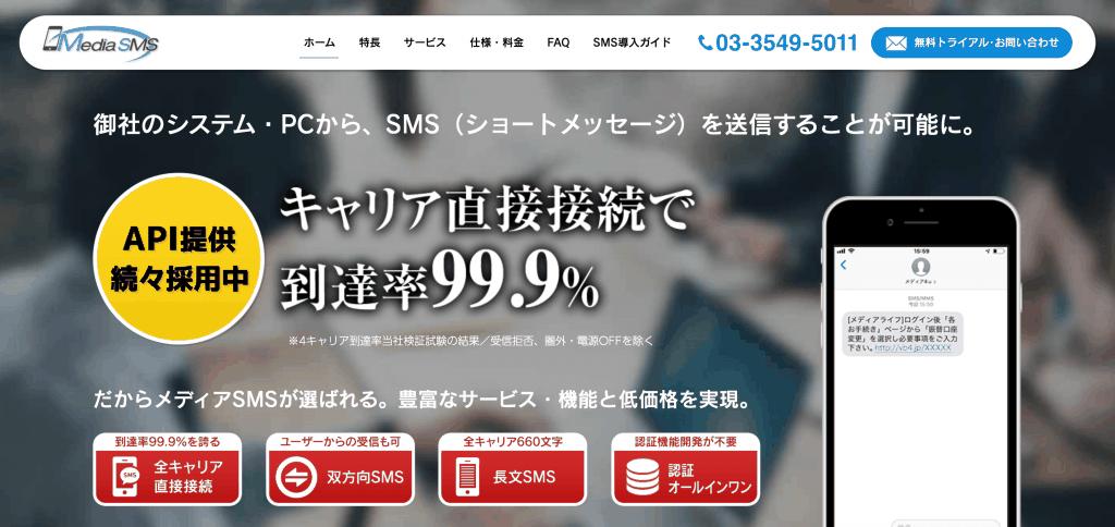 メディア SMS_株式会社メディア4u