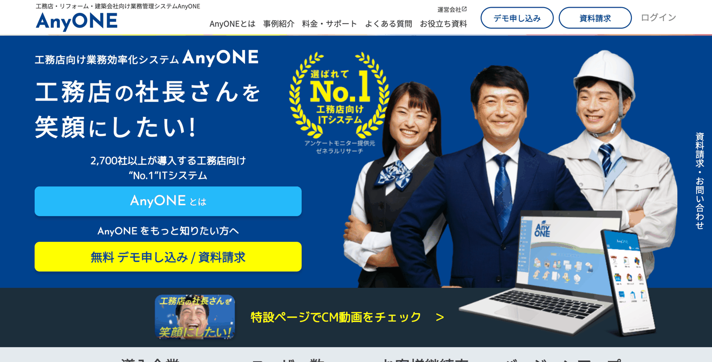 AnyONE(エニワン)