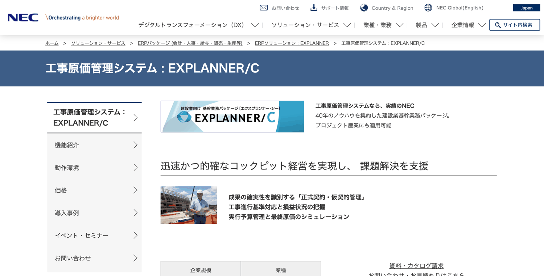 EXPLANNER/C