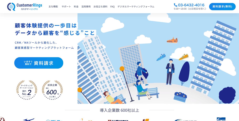 カスタマーリングス_株式会社プラスアルファ・コンサルティング