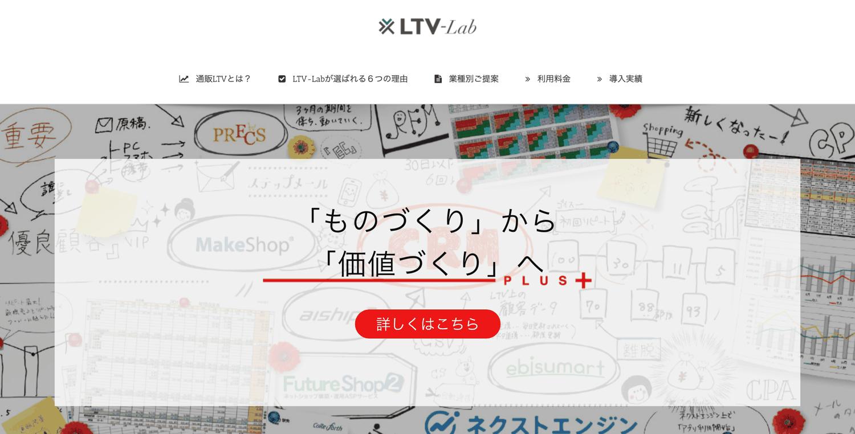 LTV-Lab_株式会社コアフォース