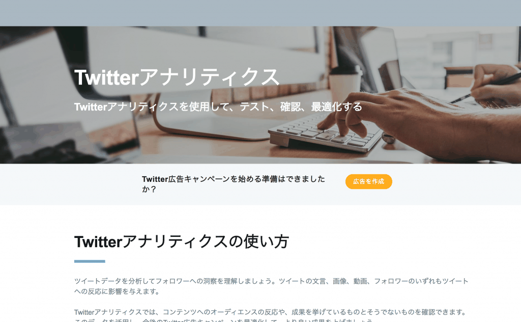 Twitterアナリティクス_Twitter Japan株式会社