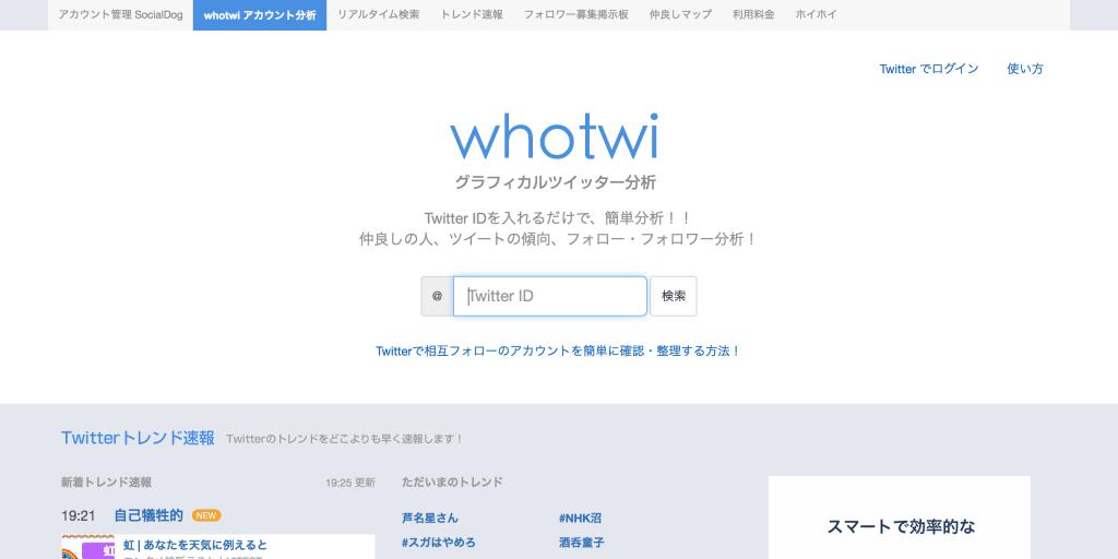whotowi_株式会社AutoScale