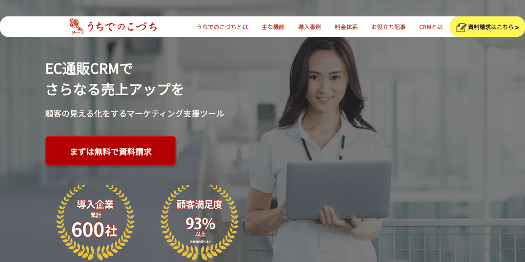 うちでのこづち_株式会社E-Grant