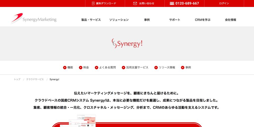 Synergy!_シナジーマーケティング株式会社