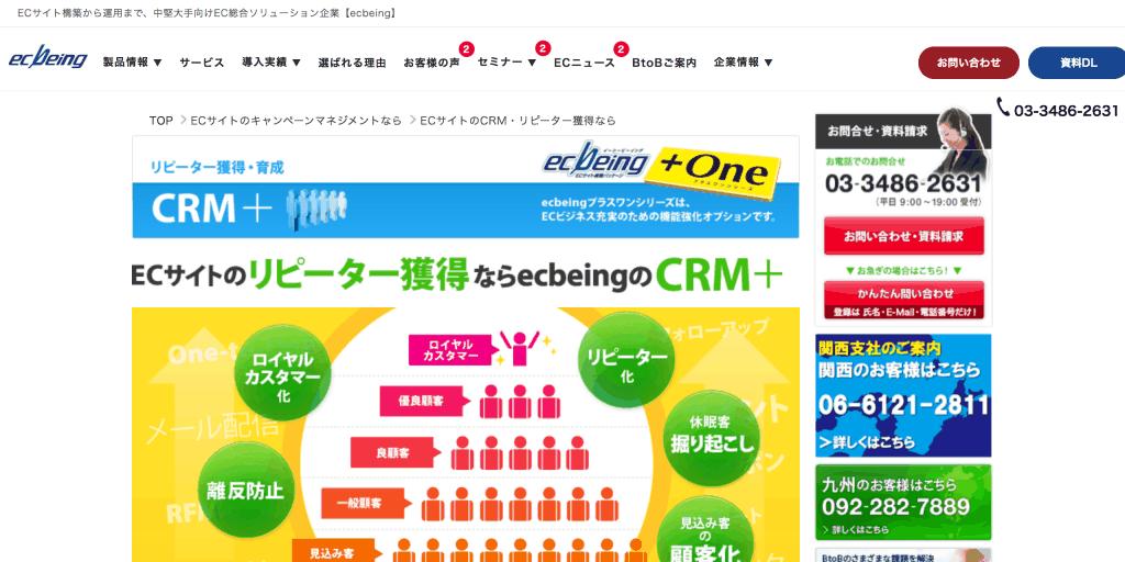 ecbeing_株式会社ecbeing