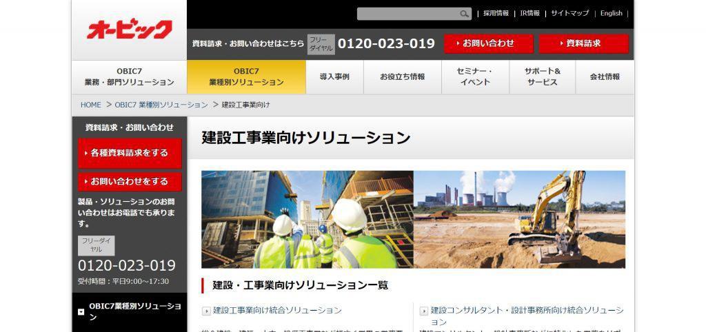 OBIC7(オービック7)建設工事業向けソリューション