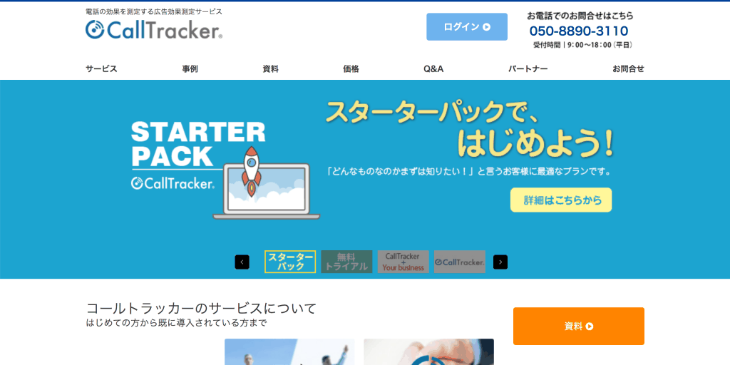 CallTracker_株式会社コムスクエア
