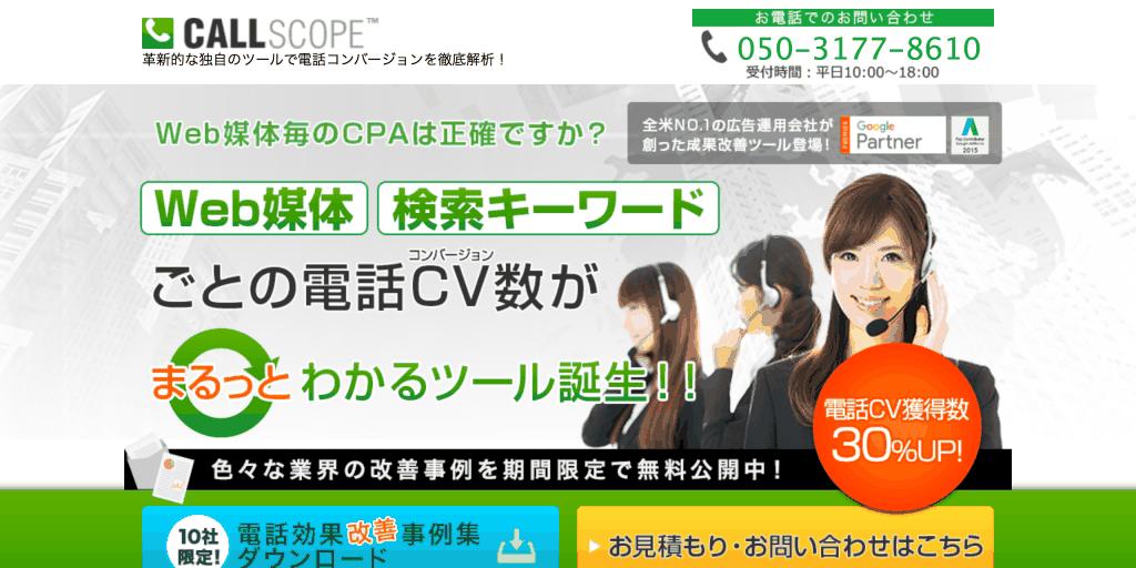 CALL SCOPE_ブルースクレイ・ジャパン株式会社